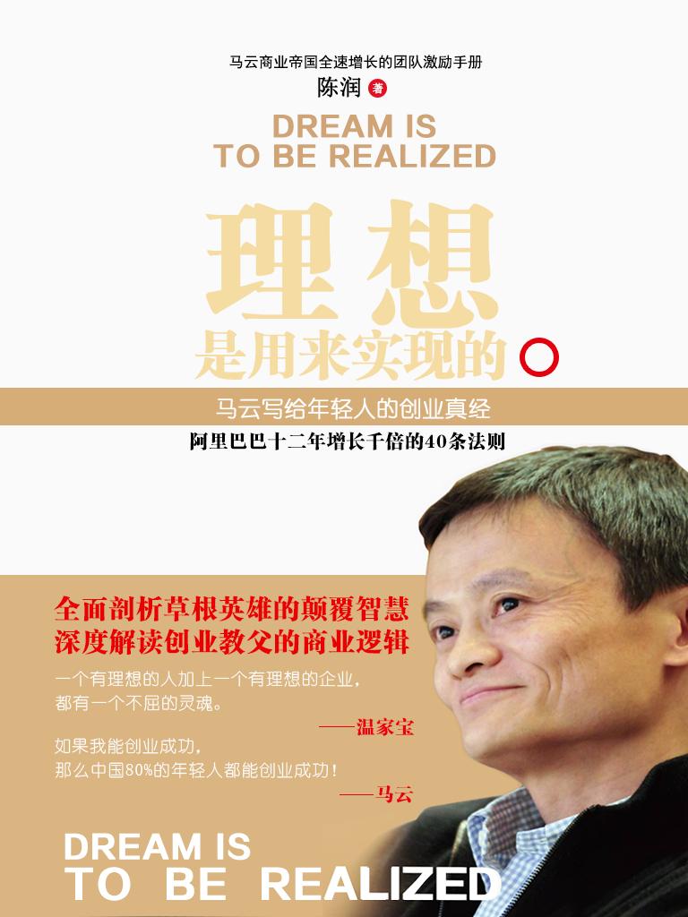 理想是用来实现的:马云写给年轻人的创业真经