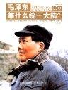 胜因:毛泽东靠什么统一大陆? 中