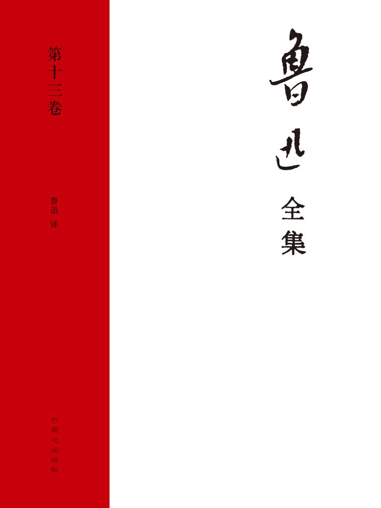 鲁迅全集(第十三卷)