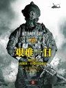 艰难一日:海豹六队击毙本·拉登行动亲历