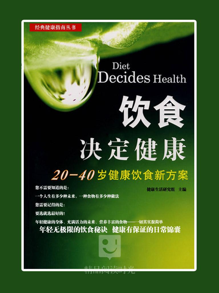 饮食决定健康:20-40岁健康饮食新方案
