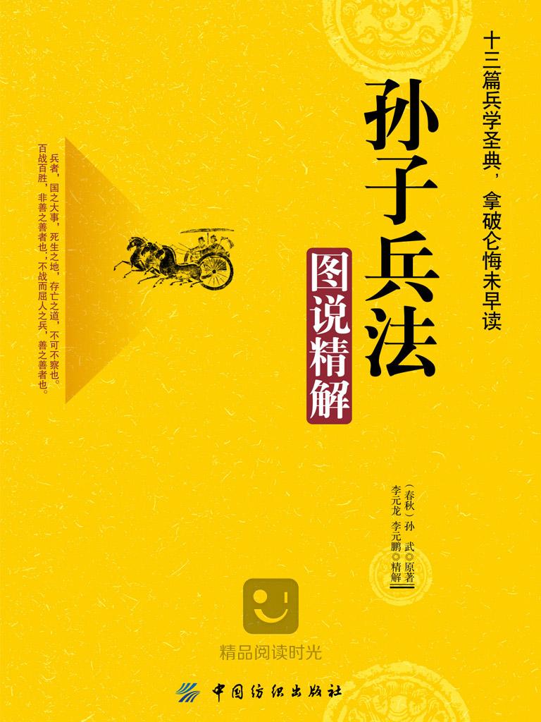 孙子兵法(图说精解)