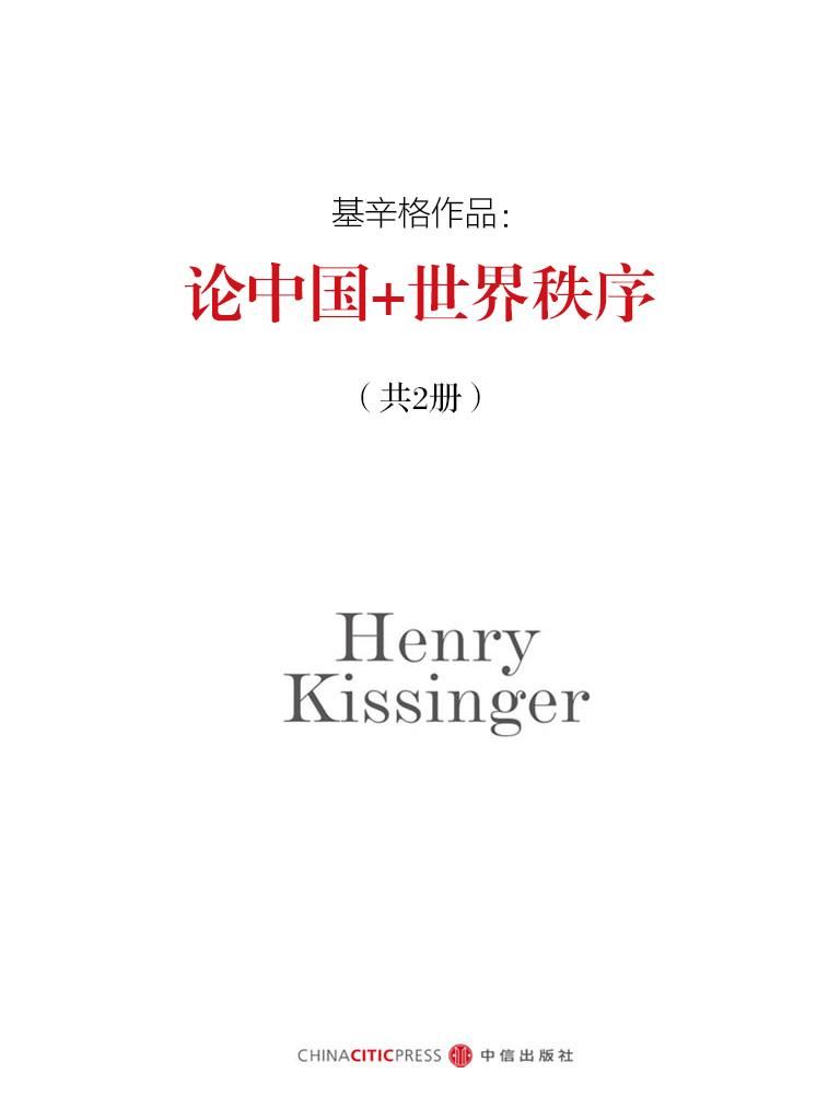 基辛格作品:论中国|世界秩序(共2册)