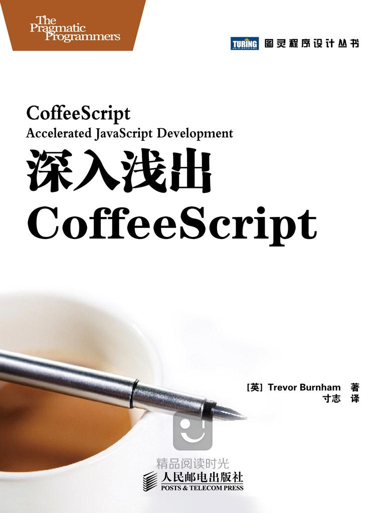 深入浅出CoffeeScript
