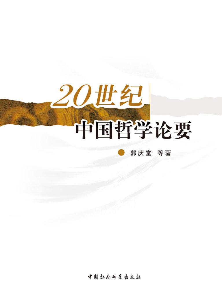 20世纪中国哲学论要