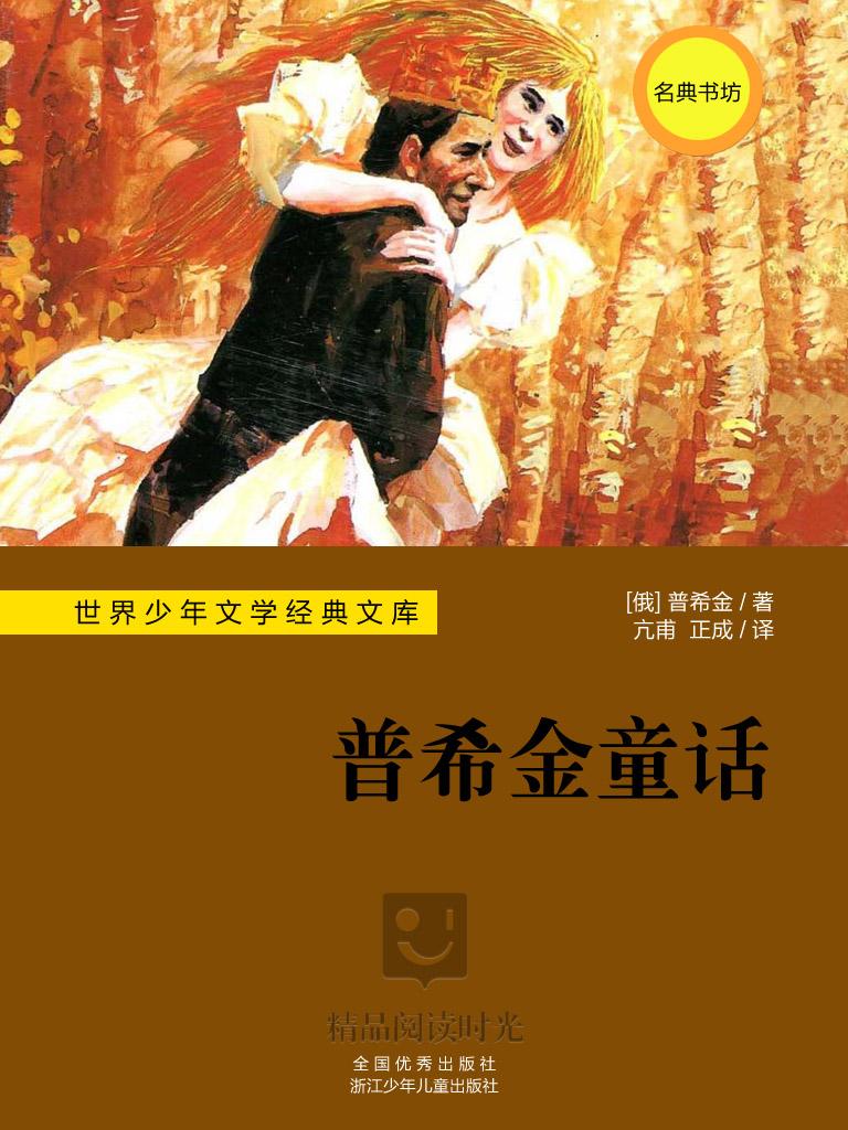 世界少年文学经典文库:普希金童话