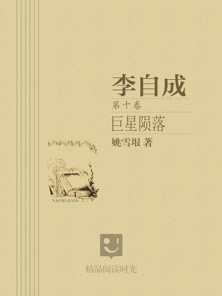 李自成(卷十)