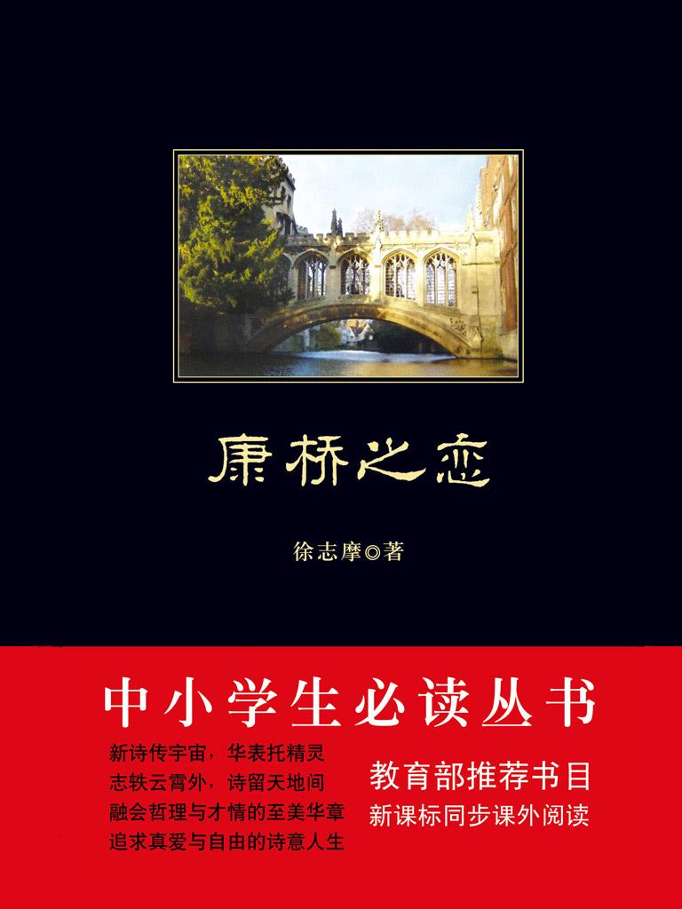 康桥之恋(中小学生必读丛书)