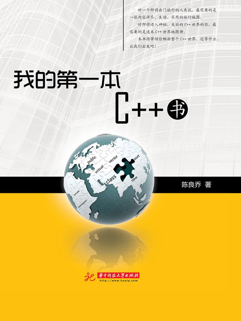 我的第一本C++书