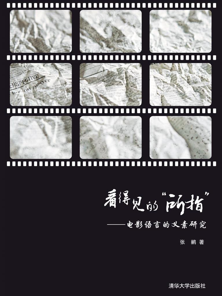 """看得见的""""所指"""":电影语言的义素研究"""