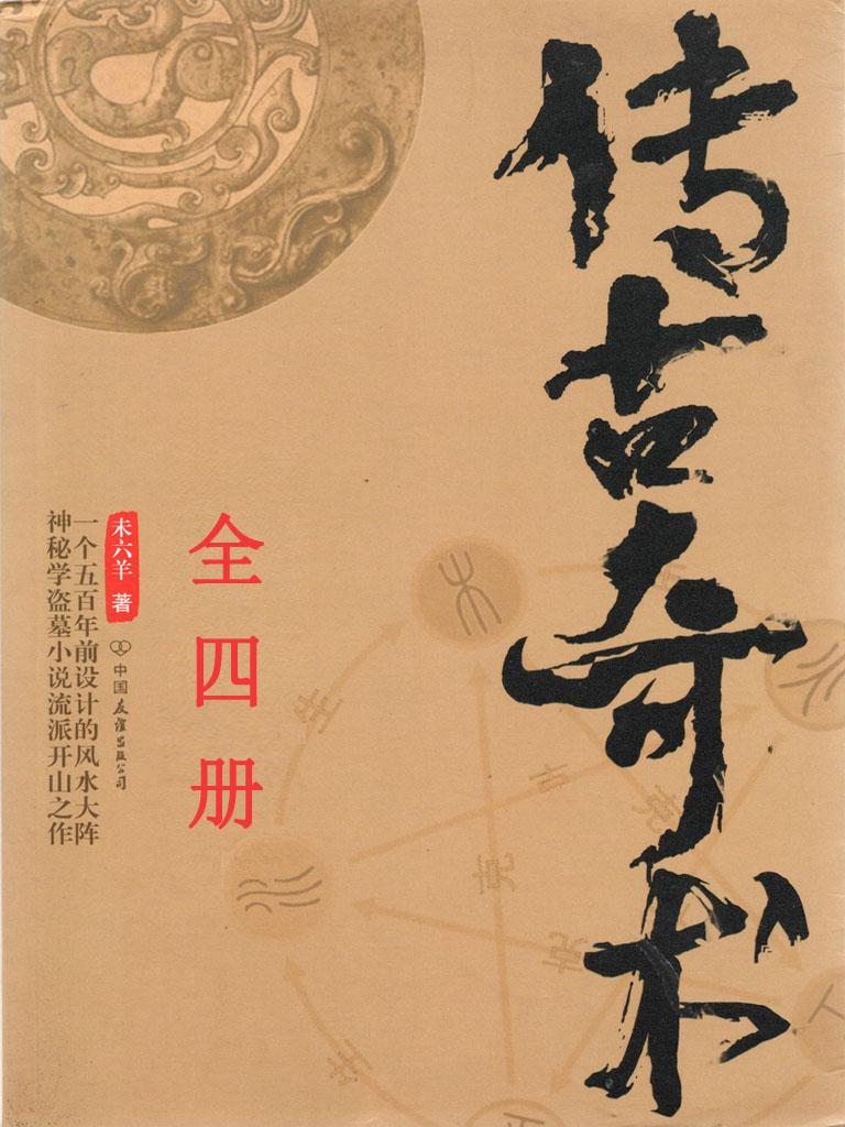 传古奇术(全四册)