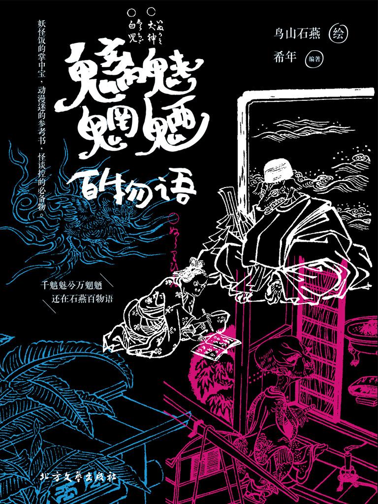 魑魅魍魉百物语(全二册)