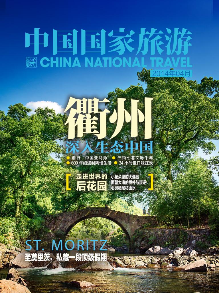 中国国家旅游(2014年4月)