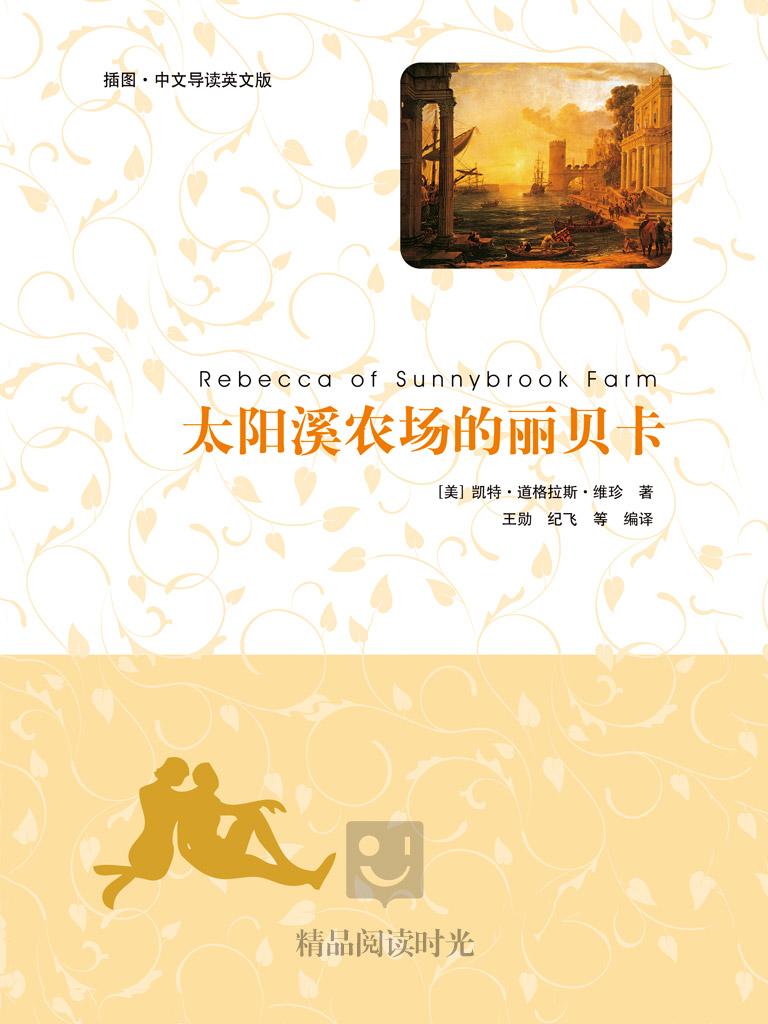 太阳溪农场的丽贝卡(插图·中文导读英文版)