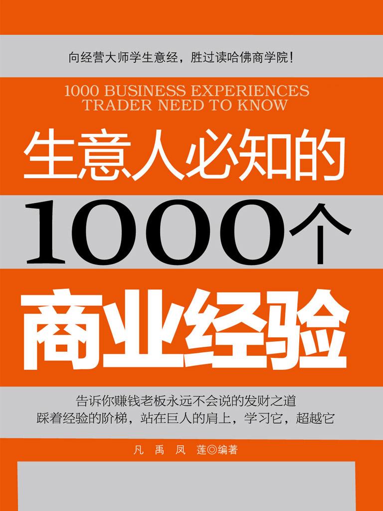 生意人必知的1000个商业经验
