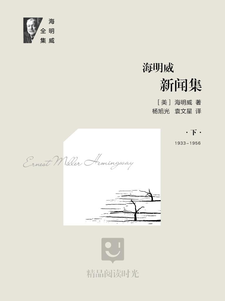 海明威新闻集(下)