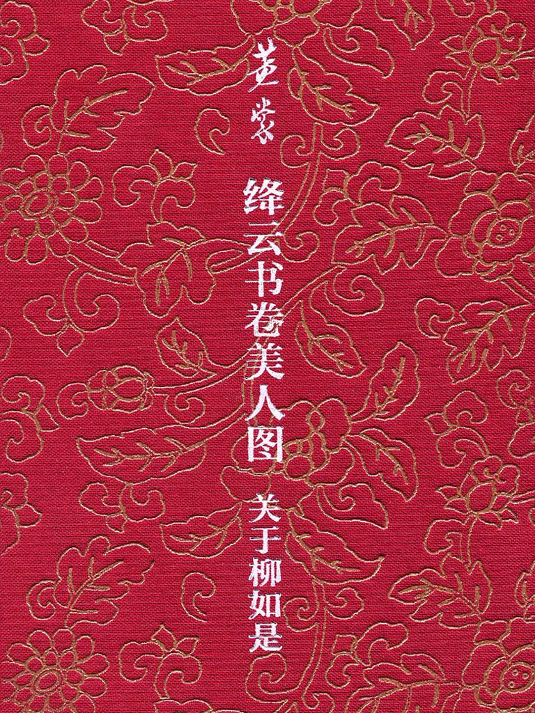 绛云书卷美人图:关于柳如是注册
