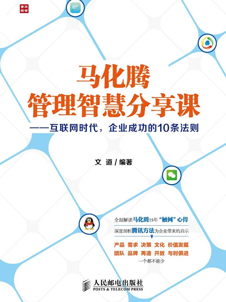马化腾管理智慧分享课:互联网时代,企业成功的10条法则