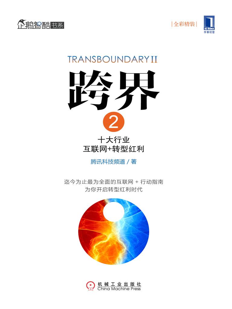 跨界 2:十大行业互联网+转型红利