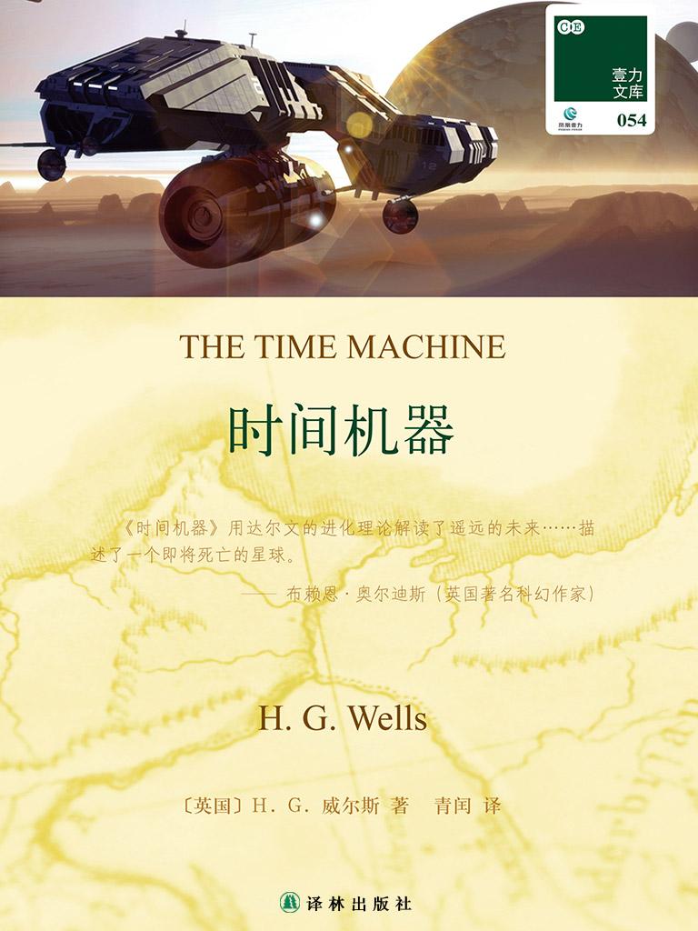 时间机器(壹力文库054)