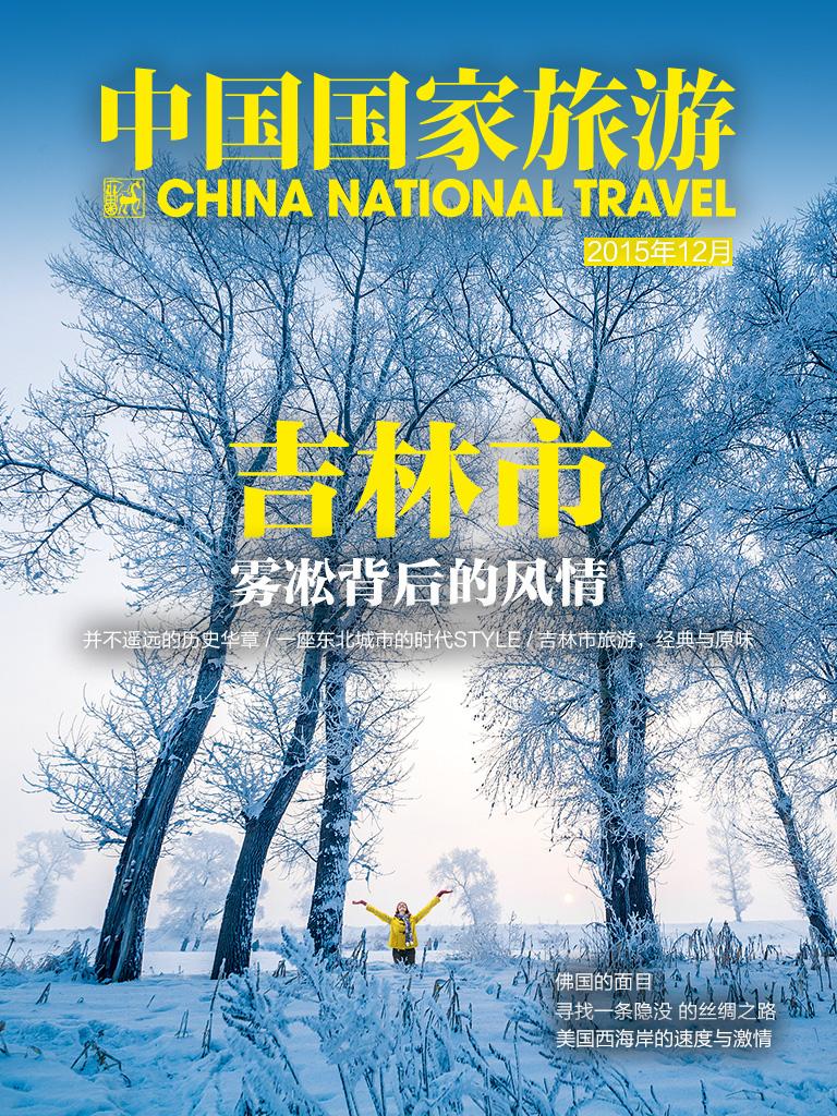 中国国家旅游(2015年12月)