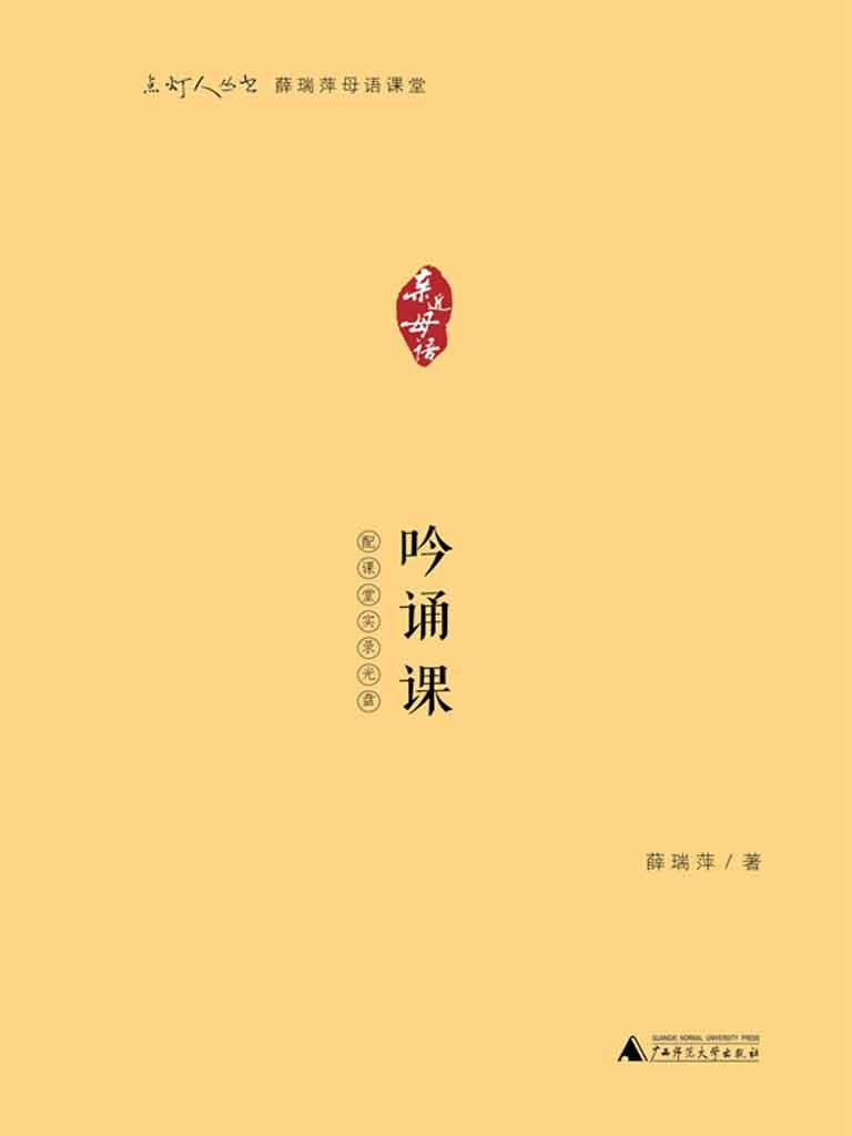 薛瑞萍母语课堂:吟诵课