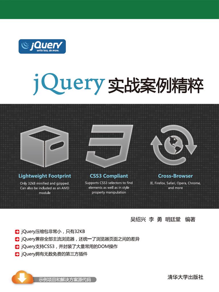 jQuery实战案例精粹