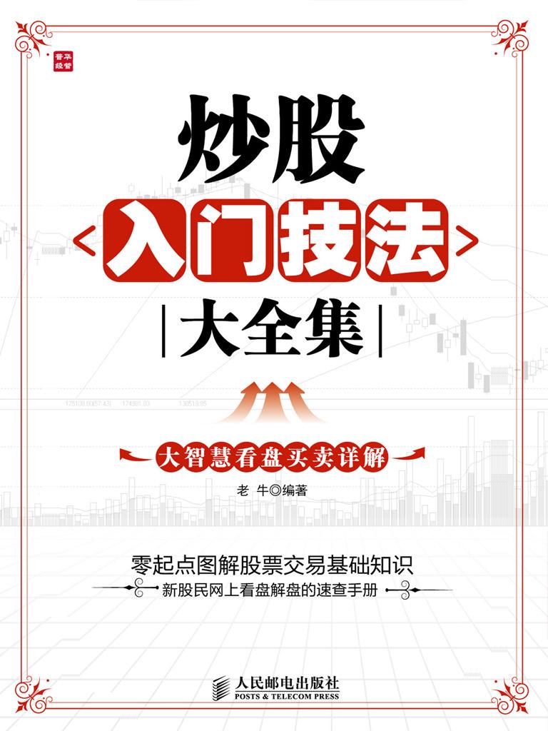 炒股入门技法大全集:大智慧看盘买卖详解