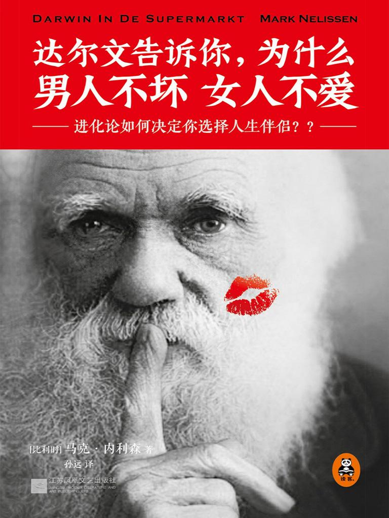 达尔文告诉你,为什么男人不坏女人不爱