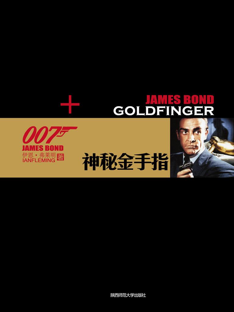 神秘金手指(007谍海系列)