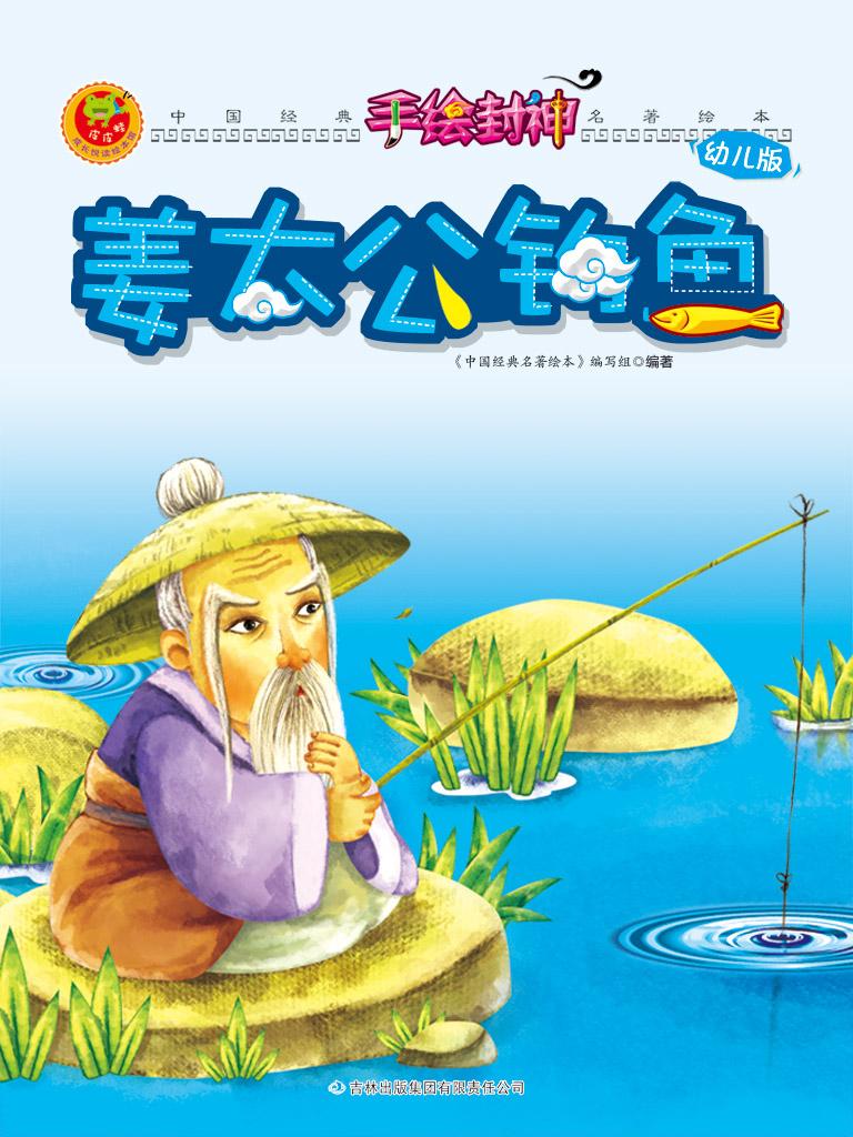 手绘封神 6:姜太公钓鱼