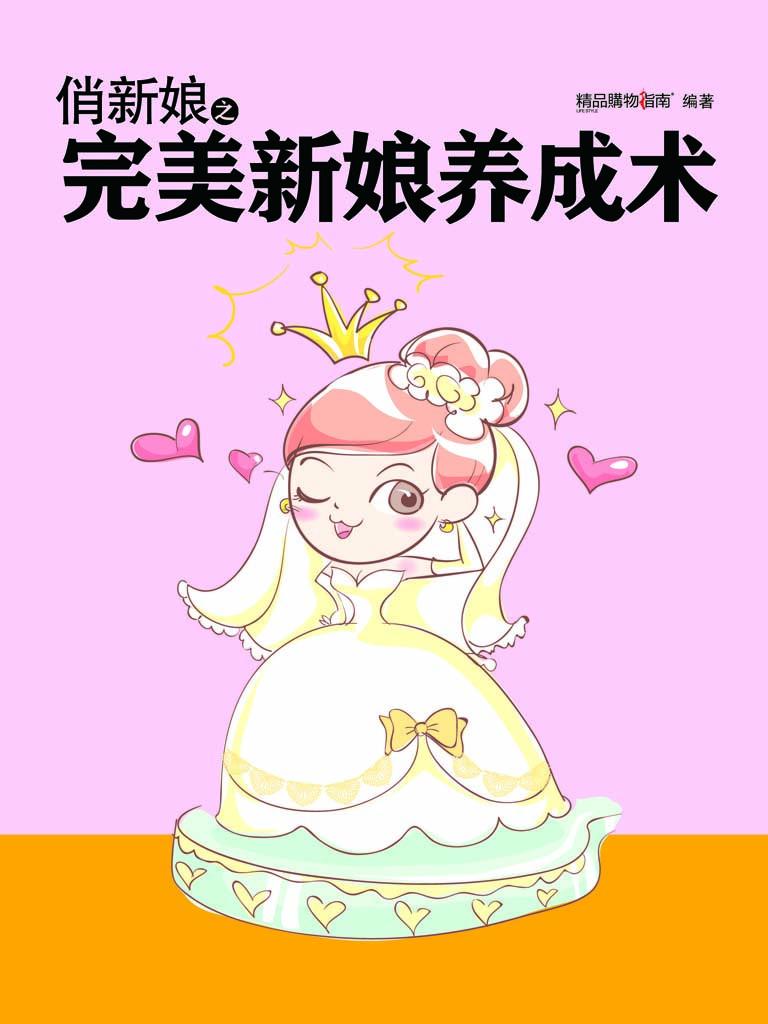 俏新娘之完美新娘养成术