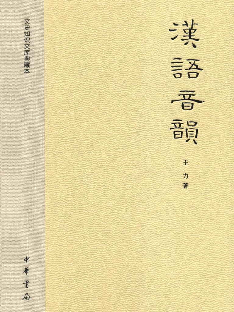 汉语音韵:文史知识文库典藏本