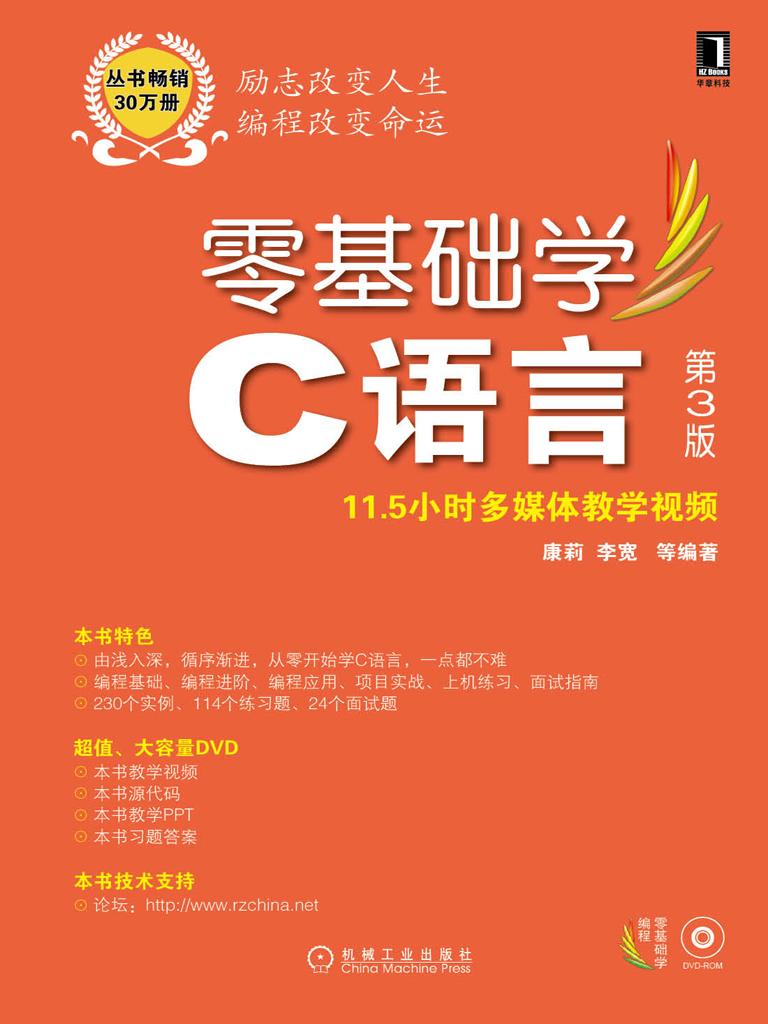 零基础学C语言(第3版)