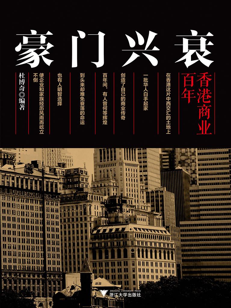 豪门兴衰:香港商业百年