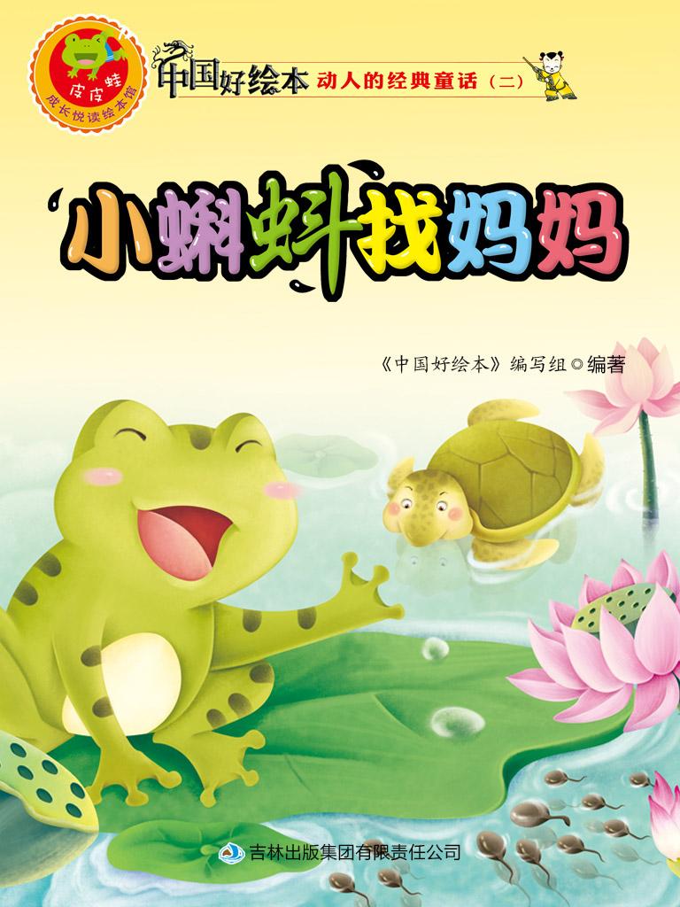 小蝌蚪找妈妈(动人的经典童话系列二 7)