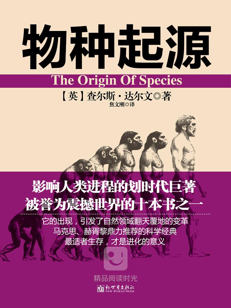 物种起源(新世界出版社)