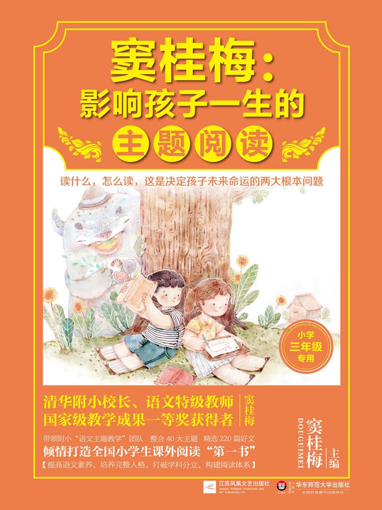 窦桂梅:影响孩子一生的主题阅读(小学三年级专用)