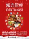 知力智库·新年特辑:美食的诱与惑