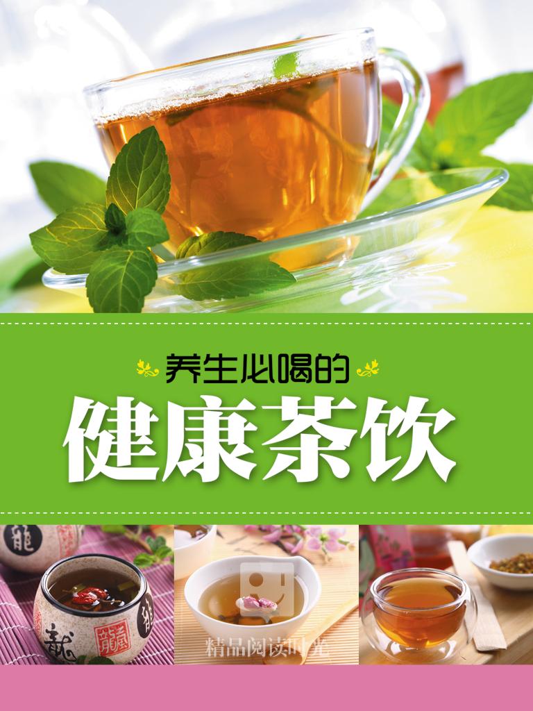 养生必喝的健康茶饮