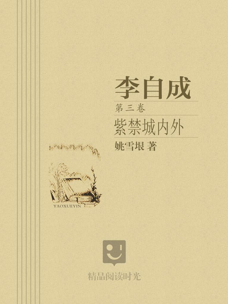 李自成(卷三)