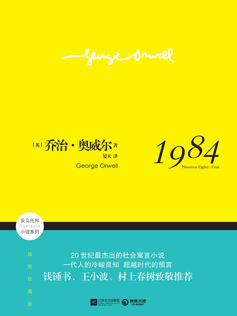 1984(插图珍藏版)