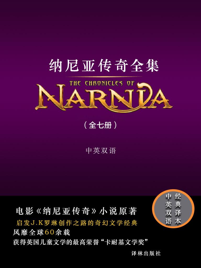 纳尼亚传奇全集(中英双语版 全七册)