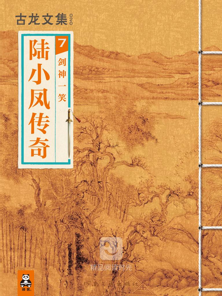 陆小凤传奇 7:剑神一笑(竖版)