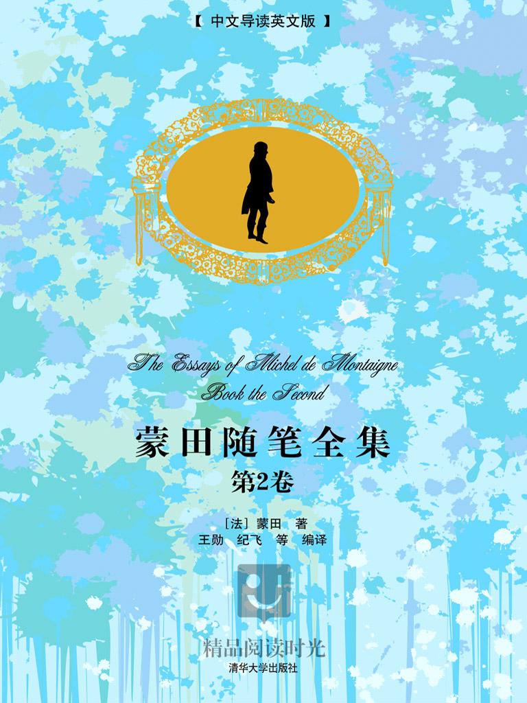 蒙田随笔全集(第2卷·插图·中文导读英文版)