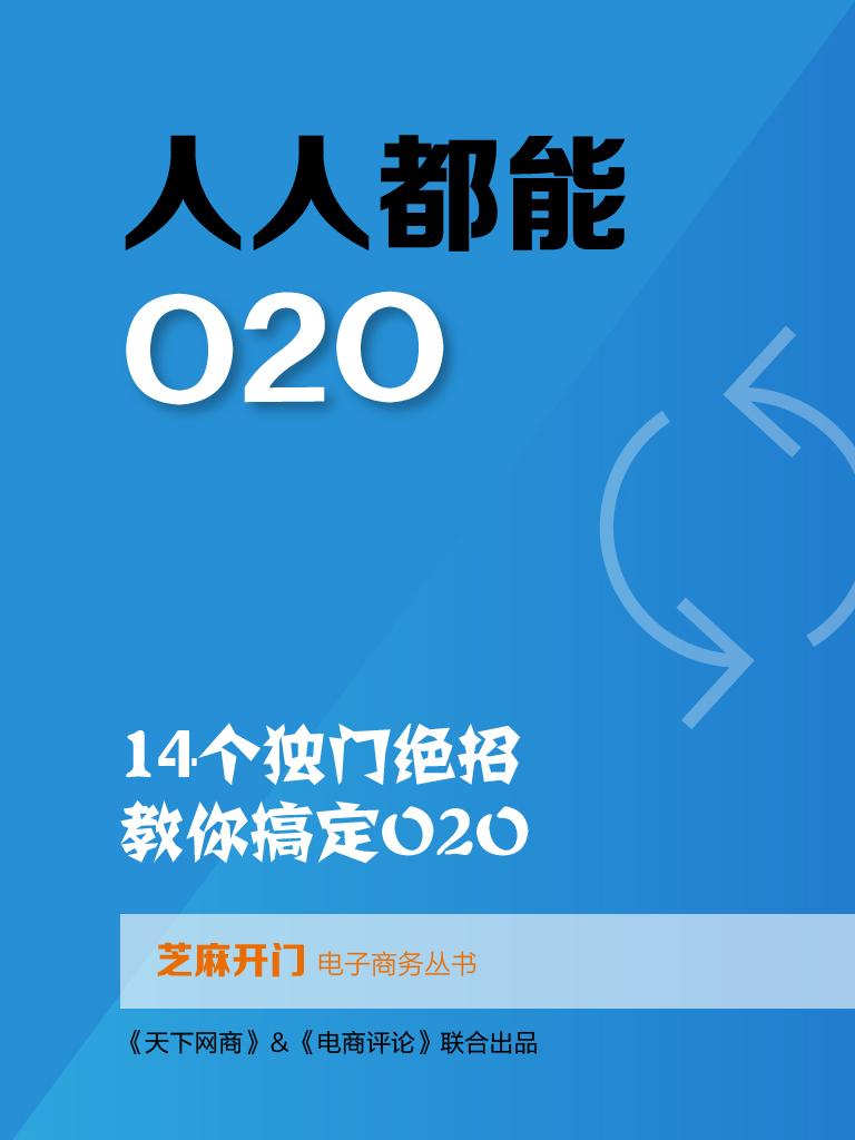 人人都能O2O:14个独门绝招,教你搞定O2O