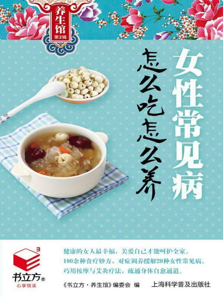 女性常见病怎么吃怎么养(书立方·养生馆2)