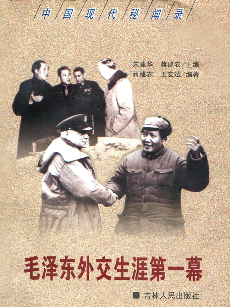 毛泽东外交生涯第一幕