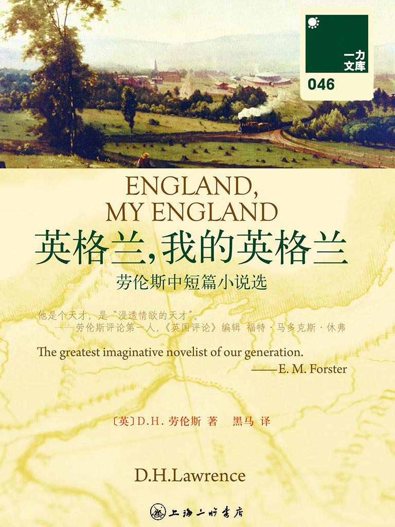 英格兰,我的英格兰(壹力文库046)
