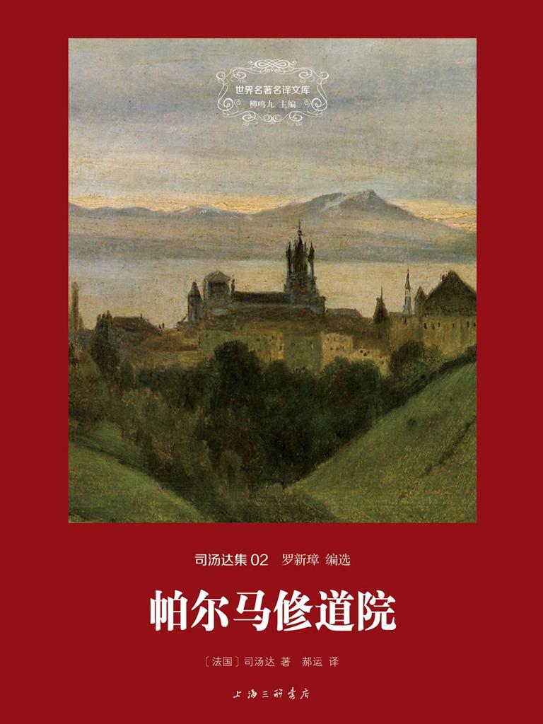 帕尔马修道院(世界名著名译文库·司汤达集02)